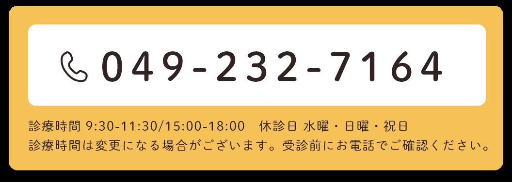 049-232-7164 診療時間 9:30-11:30/15:00-18:00 休診日 水曜・日曜・祝日 診療時間は変更になる場合がございます。受診前にお電話でご確認ください。