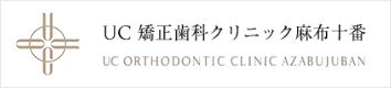 UC矯正歯科クリニック麻布十番 UC ORTHODONTIC CLINIC AZABUJUBAN